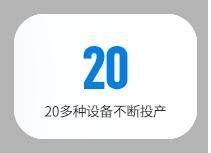 20多种设备不断投产